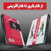 کتاب از کارگری تا کارآفرینی