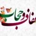 http://behtarazin.com/hijab/