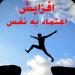 http://behtarazin.com/etemad_be_nafs/