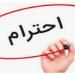 http://behtarazin.com/ehteram-2/